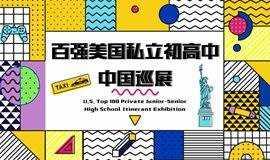 百强美国私立初高中—中国巡展