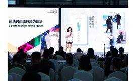 ISPO Beijing 2019 中国运动时尚流行趋势论坛