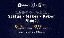 Status × Maker × Kyber 见面会:走近去中心化落地应用
