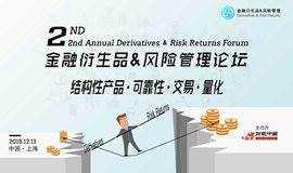 第二届金融衍生品&风险管理论坛