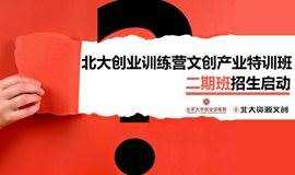 北京大学创业训练营文创产业特训班