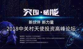 2018中关村天使投资高峰论坛
