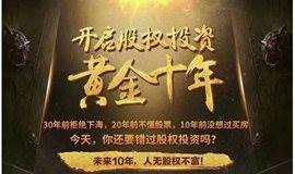 产融强国之上市流水线精华研讨会(西安站)