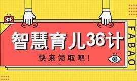 樊登书店南昌旗舰店——智慧育儿36计