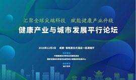 中国国际健康技术创新产业发展峰会——健康产业与城市发展平行论坛