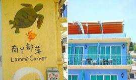 香港南丫岛13公里 浪漫小清新之旅 第6期 12月16日