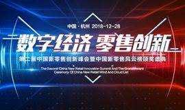 数字经济 零售创新——第二届中国新零售创新峰会暨新零售风云榜颁奖盛典