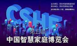 第五届中国智慧家庭博览会