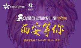 紫荆花幼狮创业训练计划第6期,西安等你!
