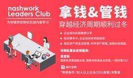 Leaders Club 私董会本期主题:拿钱&管钱,穿越经济周期,顺利过冬