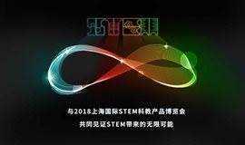 2018上海国际STEM科教产品博览会
