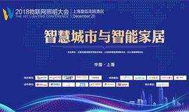 网络报名:2018第三届物联网照明大会(主题:智慧城市与智能家居)