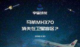 那么多卫星,为啥找不到马航MH370?——宇宙沙龙