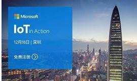 微软物联网峰会·深圳站 IoT in Action Shenzhen
