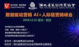 湖北省策划行业协会联合放羊军团AI+人际链营销峰会火爆来袭