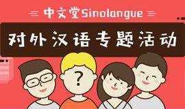 【中外汉语角】下班没地方去?来教老外学中文,参加中外活动交老外朋友吧