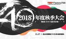 TEDxFactory798 2018【ZAO】大会