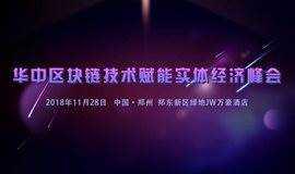 华中区块链技术赋能实体经济峰会