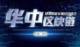华中区块链技术赋能实体经济峰会(11.28 郑州)
