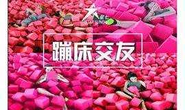 北京这家火爆的抖音网红蹦床公园388元,跟着星七玩我只花了79元!