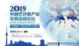 2019第二届中越巴沙鱼产业发展高峰论坛