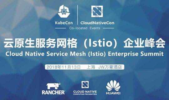 【限时免费】云原生服务网格(Istio)企业峰会