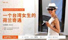 11.11趣活节 | LUTAI Talk | vol.15 从欧洲顶级商学院到飞利浦:一个台湾女生的荷兰奇遇