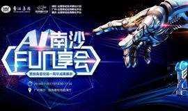 """""""AI南沙FUN享会""""暨独角兽牧场一周年成果展示活动"""