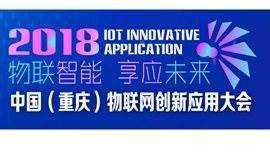 物联智能 享应未来-2018中国(重庆)物联网创新应用大会