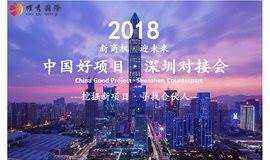 【中国好项目·深圳对接会】人人路演,资源整合