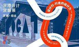 2018深港设计双城展·相连·华侨城创意文化园导览