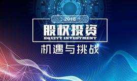 2018股权投资机遇与挑战——中国新三板年度盛典平行分论坛【人工智能、芯片专场】