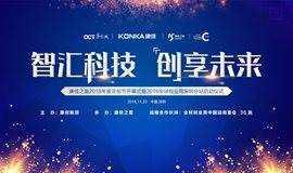智汇科技,创享未来| 康佳之星2018年度双创节开幕式暨2018全球创业周深圳分站启动仪式