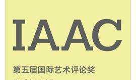 IAAC5:众评委详评获奖文章。不服?欢迎来辩!