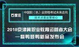 2018京津冀职业教育运营者大会-暨鸭题鸭新品发布会