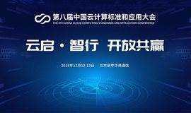 第八届中国云计算标准和应用大会