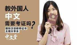 【国际汉语教师专场】时间比较多考什么样的证书最有用?