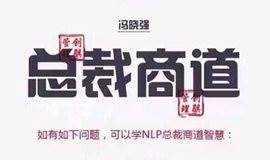第190期 冯晓强《NLP商道智慧》东莞•精华班