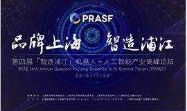 第四届【智造浦江】机器人+人工智能产业高峰论坛