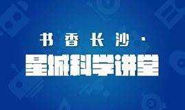 书香长沙·星城科学讲堂丨创造:创客文化的兴起
