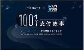 Ping++ 支付大会 2018 收官站 - 互联网大厂支付系统设计解析