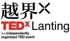 TEDxLanting 首届年度大会「越界」