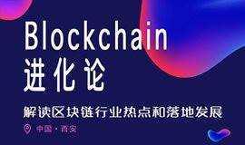 Blockchain进化论全国行(西安站)-解读区块链行业热点和落地发展