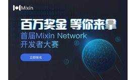 全球首届Mixin Network开发者大赛——¥1000,000奖金悬赏