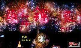 【跨年鐘聲夜】12.31走完2018的最后三小時,迎接全新的2019跨年夜!
