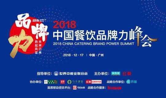 2018中国餐饮品牌力峰会