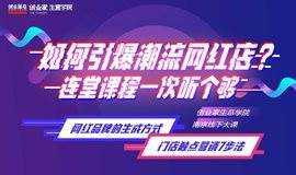 创业家生意学院.南京线下大课丨如何引爆潮流网红店?