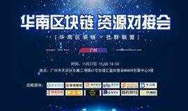 第十二期华南区块链资源对接会