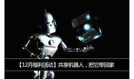 【12月福利活动】共享机器人,把它带回家