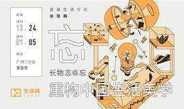 长物志@忘 · 生活方式体验展 · 重构中国生活美学